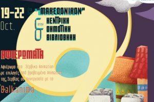 Το 3o Thessaloniki Animation Festival TAF επιστρέφει στην πόλη, από 19-22 Οκτωβρίου