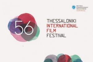 56ο Φεστιβάλ Κινηματογράφου Θεσσαλονίκης, 6 έως 15 Νοεμβρίου 2015