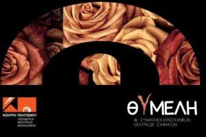 «ΘΥΜΕΛΗ» 4η Συνάντηση Ερασιτεχνικών Θεατρικών Σχημάτων στο Πολιτιστικό Κέντρο Αλέξανδρος