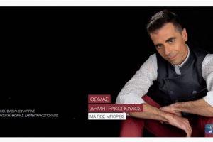 Θωμάς Δημητρακόπουλος - «Μα πώς μπορείς» | Heaven Music 2020