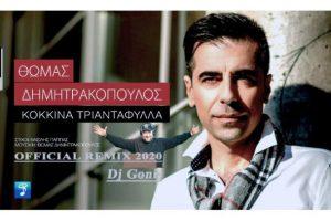 Θωμάς Δημητρακόπουλος - «Κόκκινα  Τριαντάφυλλα DjGonis Remix» | Heaven Music