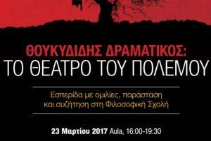 """Εσπερίδα με θέμα: """"Θουκυδίδης Δραματικός: Το Θέατρο του Πολέμου"""" - AULA Φιλοσοφικής Σχολής ΕΚΠΑ"""