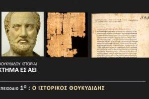 «Θουκυδίδου Ιστορίαι - Κτήμα ες αεί»: Εκπαιδευτικό υλικό σε ηλεκτρονική μορφή για το Γυμνάσιο και το Λύκειο