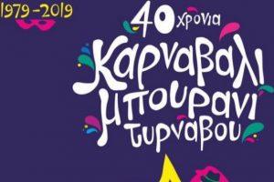 Τυρναβίτικο Καρναβάλι – Μπουρανί 2019