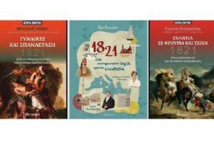 Ανοιχτή διαδικτυακή συζήτηση στον ΙΑΝΟ με τίτλο «Το 1821 αλλιώς...»