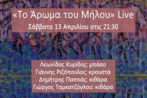 «Το Άρωμα του Μήλου» στη σκηνή της Ζώγιας // Σάββατο 13 Απριλίου