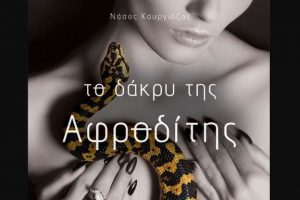 Βιβλίο -  Νέα Κυκλοφορία: «Το δάκρυ της Αφροδίτης» του Νάσου Κουργιόζου