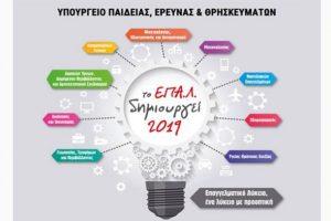 2η Έκθεση μαθητικών έργων Επαγγελματικών Λυκείων | Θεσσαλονίκη 16-18 Μαΐου