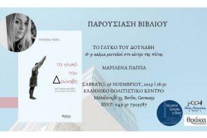«Το γλυκό του Δούναβη» της Μαριλένας Παππά δίνει ραντεβού με τους αναγνώστες στη Γερμανία