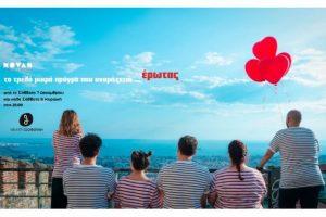 Τελευταίες παραστάσεις στη Θεσσαλονίκη για «Το τρελό μικρό πράγμα που ονομάζεται Έρωτας»