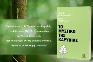 Βιβλίο: «Το Μυστικό της Καρυδιάς» Μηλέβα Αναστασιάδου – Λυδία Ψαραδέλλη