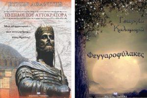 Ο Βύρων Αθανίτης και η Γεωργία Καλαμαρά υπογράφουν τα βιβλία τους στον ΙΑΝΟ
