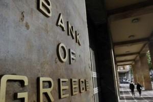 ΑΣΕΠ: Εκδόθηκε ο Πίνακας Αποκλειομένων υποψηφίων του Γραπτού Διαγωνισμού για 60 προσλήψεις στην Τράπεζα της Ελλάδος