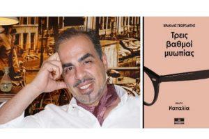 Διαδικτυακή παρουσίαση βιβλίου της νουάρ τριλογίας του Ηρακλή Γεωργαντή, «Τρεις βαθμοί μυωπίας - Ναταλία»