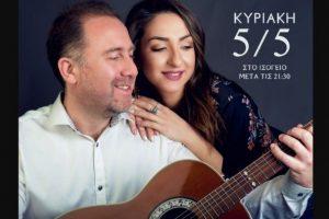 Ο Δημήτρης Τσιβούλας και η Μαρία Ρηγοπούλου τραγουδούν «Για όλα και κανένα» | Κυριακή 5 Μαΐου @Καφωδείο Ελληνικό
