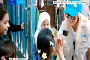 #EmergencyLessons - Η UNICEF Ελλάδος στο Ζαατάρι της Ιορδανίας