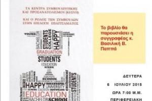 Επαγγελματικός προσανατολισμός στην Περιφερειακή Βιβλιοθήκη Χαριλάου