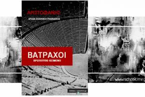 Αριστοφάνης, «Βάτραχοι/Πρωτότυπο κείμενο» δωρεάν e-book, Εκδόσεις schooltime.gr
