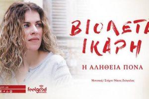 Βιολέτα Ίκαρη - Η Αλήθεια Πονά, νέο single από τη Feelgood Records