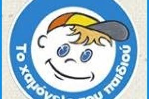 Πανελλαδική συγκέντρωση σχολικών ειδών με τη στήριξη του «Χαμόγελου του Παιδιού»