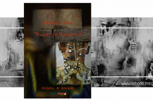 «Χωμάτινα Παιχνίδια/Ιστορίες & Δοκίμια» του Θανάση Πάνου, Εκδόσεις schooltime.gr 2016