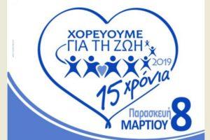 «Χορεύουμε για τη ζωή» την Παρασκευή 8 Μαρτίου στο Μέγαρο Μουσικής Θεσσαλονίκης