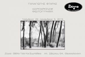 Μέχρι τις 5 Δεκεμβρίου η Έκθεση «Χωροχρόνος» του Παναγιώτη Φτάρα στη Ζώγια