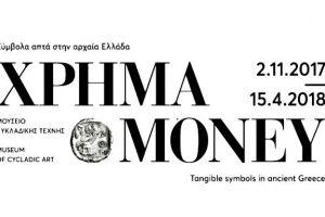 «ΧΡΗΜΑ. Σύμβολα απτά στην αρχαία Ελλάδα» έκθεση στο Μουσείο Κυκλαδικής Τέχνης
