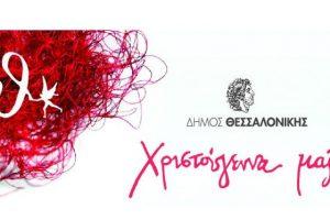 «Χριστούγεννα μαζί» - Η Θεσσαλονίκη ετοιμάζεται να αποχαιρετίσει το 2016