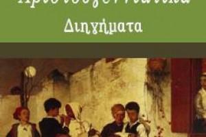Κατεβάστε δωρεάν τα «Χριστουγεννιάτικα Διηγήματα» του Αλέξανδρου Παπαδιαμάντη