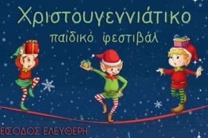 Χριστουγεννιάτικο παιδικό φεστιβάλ στο Πολιτιστικό Κέντρο Αλέξανδρος | Θεσσαλονίκη, 28-30/12