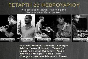 Yfilios Project  - Μια μοναδική πολυεθνική συναυλία κι ένα jam session με άξονα τη τζαζ