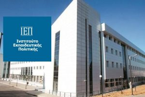Ανακοίνωση του ΙΕΠ σχετικά με την πρόσκληση για την κάλυψη θέσεων Συμβούλων Α΄ και Β΄