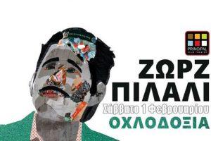Ζωρζ Πιλαλί - «Οχλοδοξία» | Σάββατο 1 Φεβρουαρίου στο Principal Club Theater
